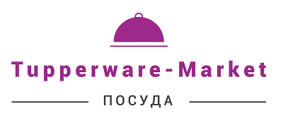 Посуда Tupperware (Тапервер)