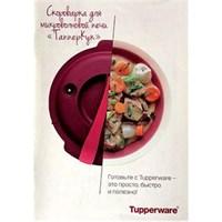 Скороварка для микроволновой печи «ТапперКук»