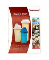 Миксер-Трио 51 рецепт
