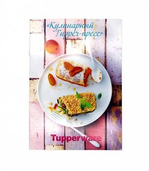 Буклет Кулинарный Tupper - пресс - фото 8375
