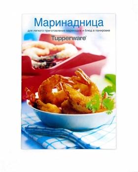 Буклет Маринадница - фото 8377