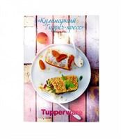 Буклет Кулинарный Tupper - пресс